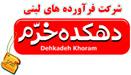 Dehkadeh Khorram